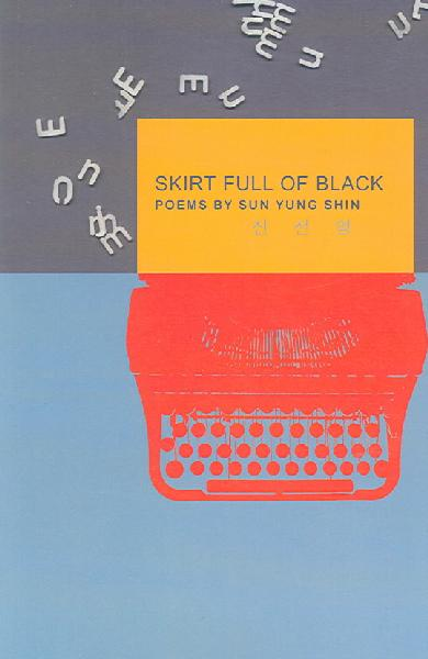 SKIRT FULL OF BLACK by Sun Yung Shin (2007 Coffee House Press)