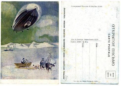 dirigi9ble postcard