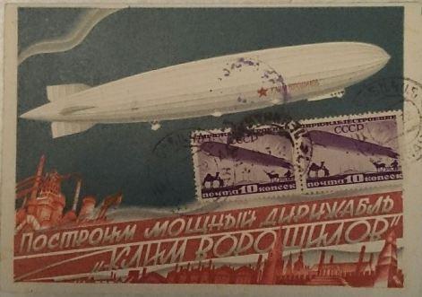 soviet dirigible stamps